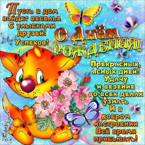 Поздравление с днем рождения любимого прикольные в
