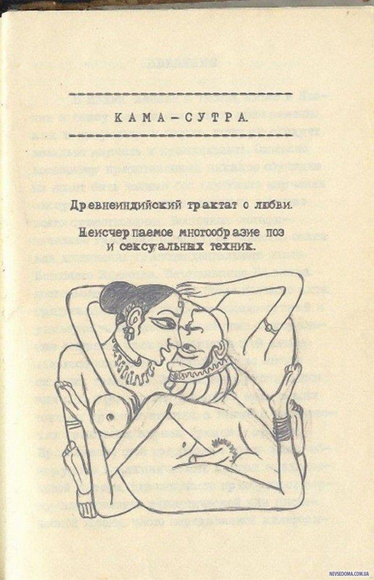 в ссср секса нет книга